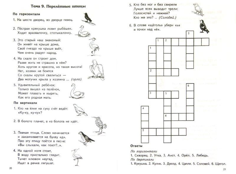 Иллюстрация 1 из 13 для Решаем кроссворды - Алевтина Баева | Лабиринт - книги. Источник: Лабиринт
