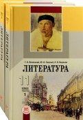 Литература. 11 класс : Учебник для общеобразовательных учреждений (базовый уровень). Часть 1