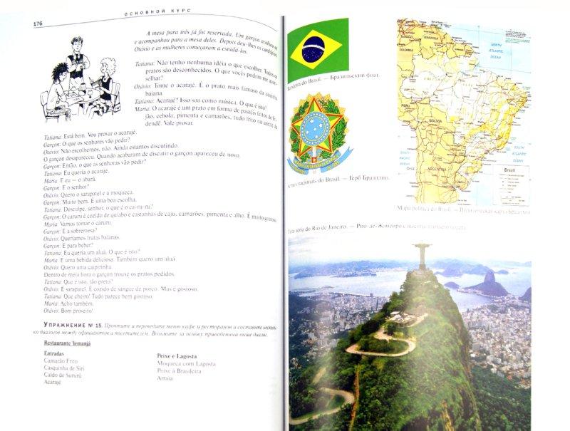 Иллюстрация 1 из 15 для Португальский язык. Самоучитель для начинающих (+CD) - Елена Белякова   Лабиринт - книги. Источник: Лабиринт