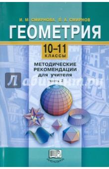 Геометрия. 10-11 классы. Методические рекомендации для учителя. В 2-х частях. Часть 2