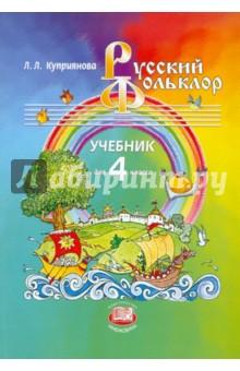 Русский фольклор. 4 класс. Учебник