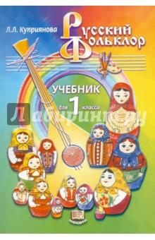 Русский фольклор. 1 класс: Учебник
