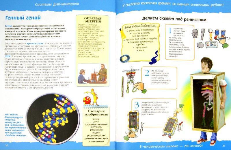 Иллюстрация 1 из 18 для Чудеса медицины - Джерри Бейли   Лабиринт - книги. Источник: Лабиринт