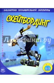 Купить Скейтбординг, Мнемозина, Спорт для детей