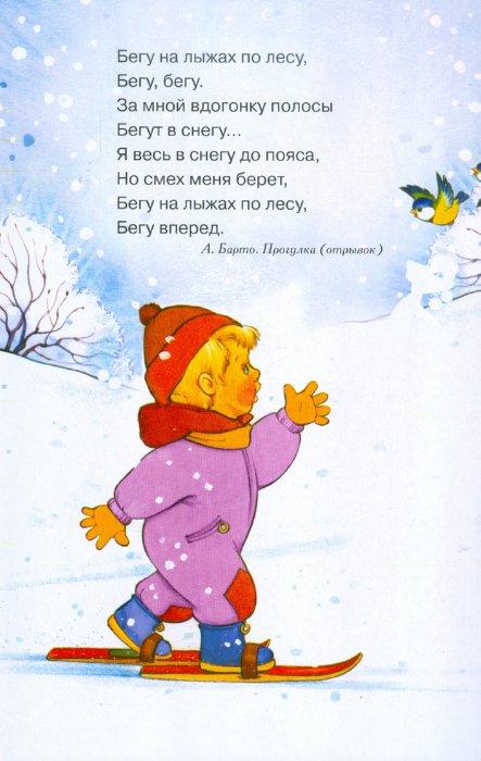 Иллюстрация 1 из 9 для Зима (ширмочка) - Александрова, Михалков, Барто, Некрасов, Сапгир, Берестов, Фет   Лабиринт - книги. Источник: Лабиринт