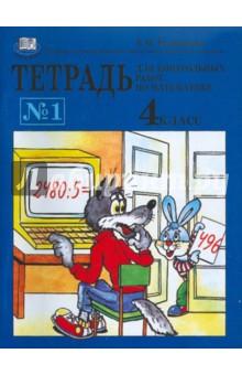 Тетрадь №1 для контрольных работ по математике. 4 класс