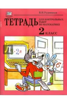 Тетрадь для контрольных работ по математике. 2 класс. Учебное пособие