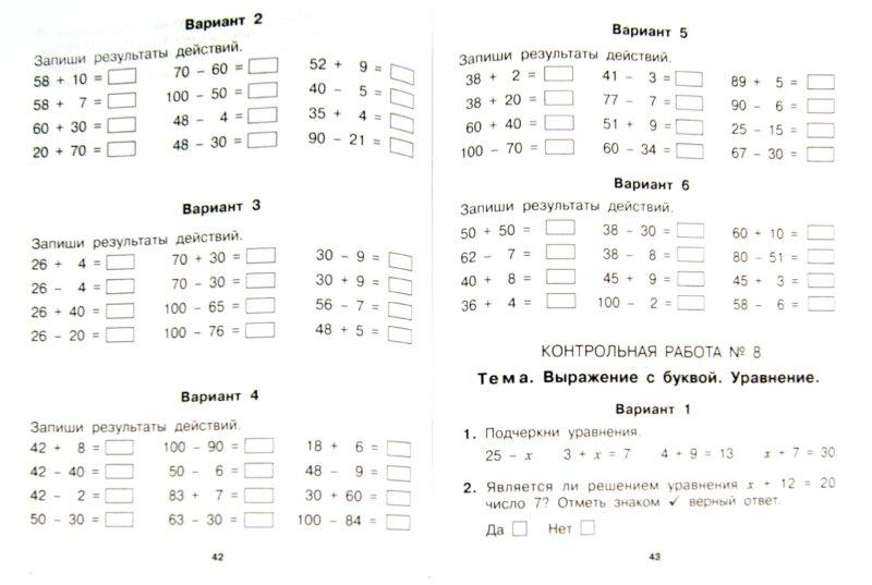 Иллюстрация из для Тетрадь для контрольных работ по математике  Иллюстрация 1 из 7 для Тетрадь для контрольных работ по математике 2 класс Учебное