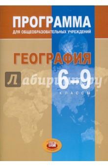 География. 6-9 классы. Программа для общеобразовательных учреждений
