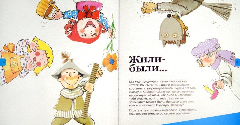 Иллюстрация 1 из 21 для Театр - Нурия Рока | Лабиринт - книги. Источник: Лабиринт