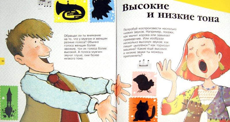 Иллюстрация 1 из 20 для Музыка - Нурия Рока | Лабиринт - книги. Источник: Лабиринт
