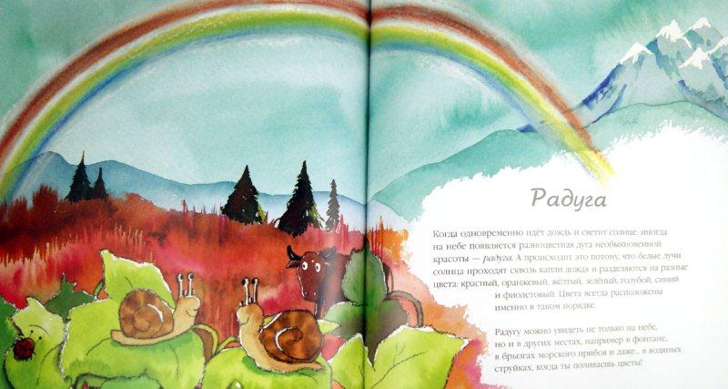 Иллюстрация 1 из 27 для Климат - Нурия Рока   Лабиринт - книги. Источник: Лабиринт