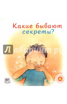 Какие бывают секреты? гиппентрейтер общаться с ребенком как в киеве