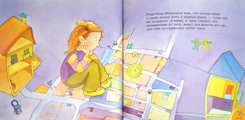 Иллюстрация 1 из 16 для Если родители расстались... - Дженнифер Море-Мальинос   Лабиринт - книги. Источник: Лабиринт