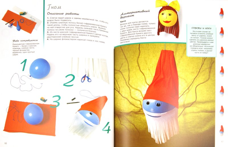 Иллюстрация 1 из 9 для Поделки из шариков - Виктория Сейш | Лабиринт - книги. Источник: Лабиринт