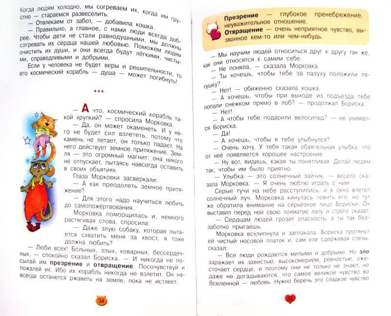 Иллюстрация 1 из 2 для Школа доброты. Бойцы Армии Добра и Милосердия - Юрий Куклачев | Лабиринт - книги. Источник: Лабиринт