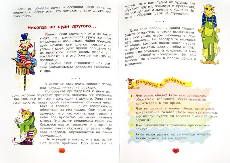 Иллюстрация 1 из 6 для Школа доброты: Книга для чтения и бесед в начальной школе. Книга 2. В 4-х частях. Часть 1 - Юрий Куклачев   Лабиринт - книги. Источник: Лабиринт