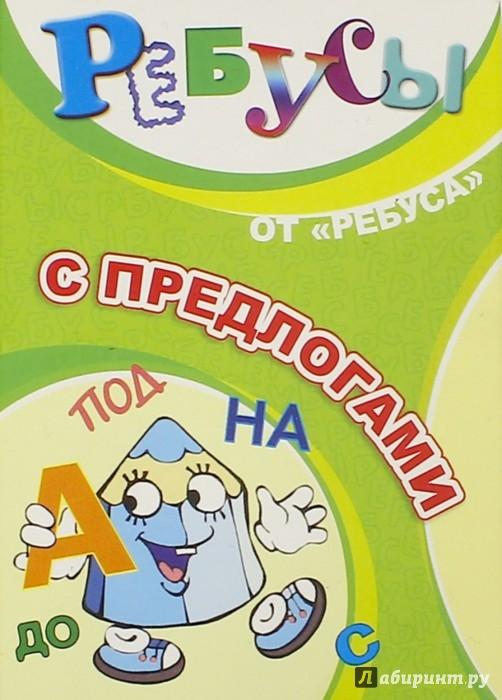 Иллюстрация 1 из 8 для Ребусы с предлогами (47051105-5) - Татьяна Барчан | Лабиринт - игрушки. Источник: Лабиринт