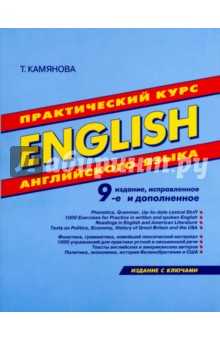 English. Практический курс английского языка курс английского языка для финансистов