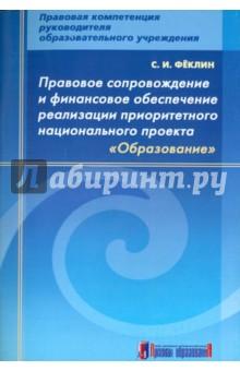 """Правовое сопровождение и финансовое обеспечение реализации приоритетного нац. проекта """"Образование"""""""