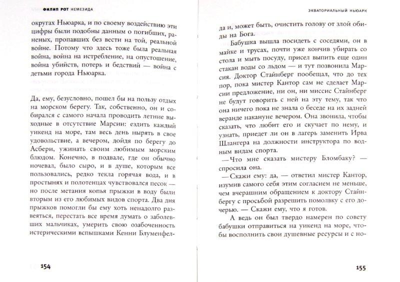 Иллюстрация 1 из 19 для Немезида - Филип Рот | Лабиринт - книги. Источник: Лабиринт