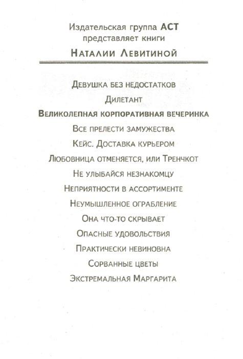 Иллюстрация 1 из 7 для Великолепная корпоративная вечеринка - Наталия Левитина | Лабиринт - книги. Источник: Лабиринт