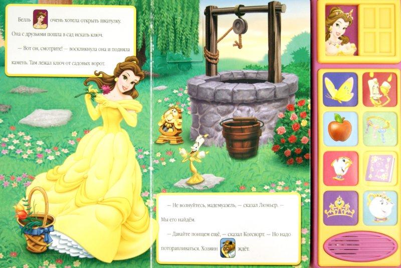 Иллюстрация 1 из 6 для Сюрприз для Белль. Звуковая книжка с окошками | Лабиринт - книги. Источник: Лабиринт