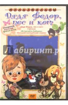 Дядя Федор, кот и пес (DVD)