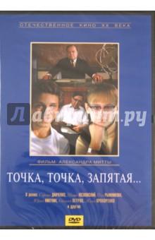 Точка, точка, запятая (DVD) сергей шведов рай для негодяев
