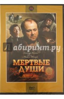 Мертвые души 3-5 (DVD)