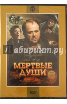 Мертвые души 3-5 (DVD) энциклопедия таэквон до 5 dvd