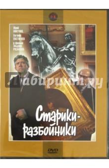 Старики-разбойники (DVD)