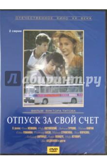 Отпуск за свой счет (DVD)