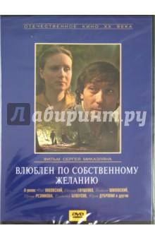 Влюблен по собственному желанию (DVD) от Лабиринт