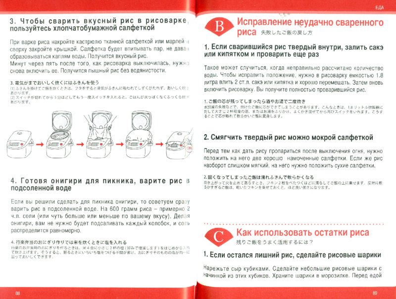Иллюстрация 1 из 10 для Маленькие японские хитрости - 1 - Норико Эндо | Лабиринт - книги. Источник: Лабиринт