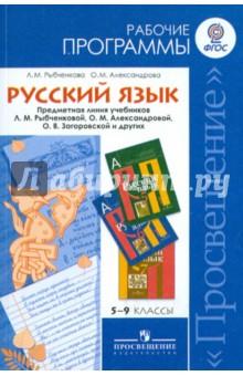 Русский язык. Рабочие программы. Предметная линия уч. Л.М. Рыбченковой и др. 5-9 классы. ФГОС