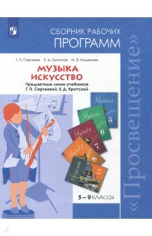 рабочая программа 8 класс музыка сергеева