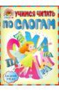 Егупова Валентина Александровна, Пятак Светлана Викторовна Учимся читать по слогам: для детей 5-6 лет