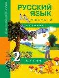 Русский язык. 2 класс. Учебник. В 3-х частях. Часть 2. ФГОС