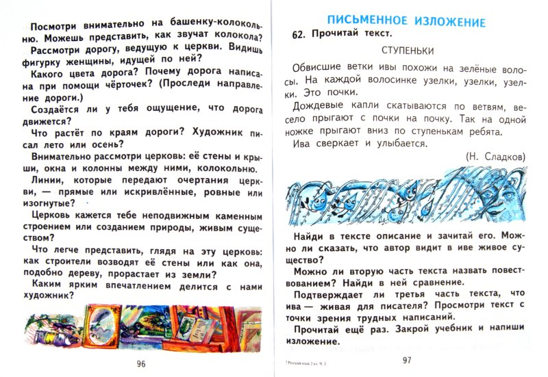 Гдз 2019 2 Класса По Русскому Языку Н.а. Чураковой