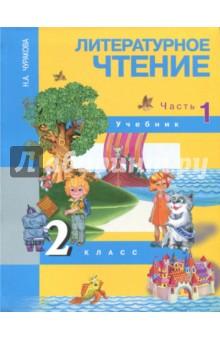 Литературное чтение. 2 класс. В 2-х частях. Часть 1. Учебник. ФГОС
