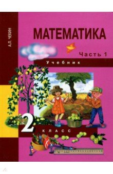 Математика. 2 класс. Учебник. В 2-х частях. Часть 1. ФГОС математика 4 класс в 2 х частях часть 1 учебник фгос