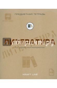 Тетрадь предметная по литературе, 48 листов, А5, линия,