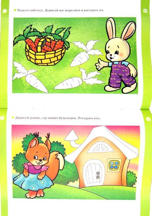 Иллюстрация 1 из 12 для Рисую сам. Тренировка руки для детей 3-4 лет | Лабиринт - книги. Источник: Лабиринт