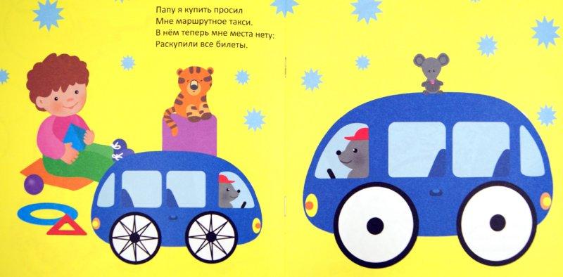 Иллюстрация 1 из 12 для Рисуют малыши. Игрушки - Елена Гатальская | Лабиринт - книги. Источник: Лабиринт