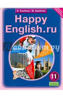 Английский язык: счастливый английский. ру. Happy Еnglish.ru. Учебник для 11 класса