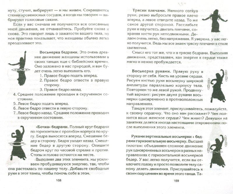 Иллюстрация 1 из 11 для Тайный код женственности. Нектар любви - Татьяна Рыжова | Лабиринт - книги. Источник: Лабиринт