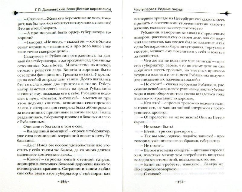 Иллюстрация 1 из 11 для Воля (Беглые воротились) - Григорий Данилевский | Лабиринт - книги. Источник: Лабиринт