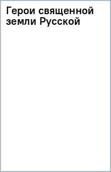 Герои священной земли Русской
