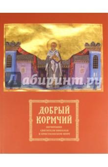Добрый кормчий. Почитание святителя Николая в христианском мире